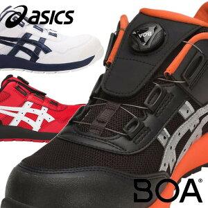【送料無料】アシックス 安全靴 ウィンジョブ CP209 ローカット ボア セーフティーシューズ スニーカー 男女兼用 メンズ レディース 作業靴 asics