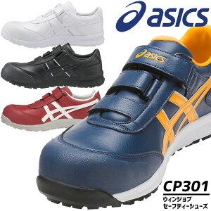 アシックス 安全靴 ウィンジョブ CP301 ローカット 耐油性 マジックテープ セーフティーシューズ スニーカー 作業靴 メンズ かっこいい asics