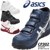 アシックス安全靴ウィンジョブCP302ハイカット耐油性セーフティーシューズスニーカーメンズかっこいい作業靴マジックテープasics送料無料