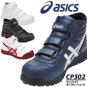 アシックス 安全靴 ウィンジョブ CP302 ハイカット 耐油性 セーフティーシューズ スニーカー メンズ かっこいい 作業靴 マジックテープ asics 送料無料