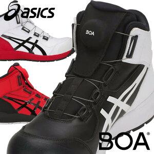 【 送料無料 】 アシックス 安全靴 asics ウィンジョブ CP304 ボア Boa セーフティーシューズ セーフティースニーカー ハイカット メンズ レディース