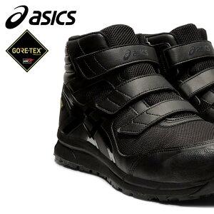 【送料無料】 アシックス 防水 安全靴 ウィンジョブ CP601 ハイカット ゴアテックス GORE-TEX セーフティーシューズ スニーカー マジックテープ ベルクロ 作業靴 男女兼用 メンズ レディース asic