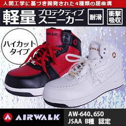 AW-640 AW-650 UNI WORLD ( ユニワールド ) AIR WALK 軽量プロテクティブスニーカー ハイカット安全靴 作業靴 スニーカー ローカット メンズ 耐滑 衝撃吸収 JSAA B種 認定 ホワイト ブラック×レッド 25〜28cm 05P05Nov16