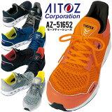 安全靴アイトスAZ-51652TULTEXセーフティシューズローカット作業靴かっこいいスニーカー男女兼用メンズレディース