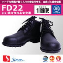 FD22 Simon( シモン )合成ゴム底安全靴 FDシリーズ 鋼製先芯安全靴 革靴 ブーツ メンズ JIS規格合格 耐薬品 耐油 耐熱性 スモールサイズ有り...