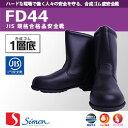 FD44 Simon( シモン )合成ゴム底安全靴 FDシリーズ 鋼製先芯安全靴 革靴 ブーツ メンズ JIS規格合格 耐薬品 耐油 耐熱性 スモールサイズ有り...