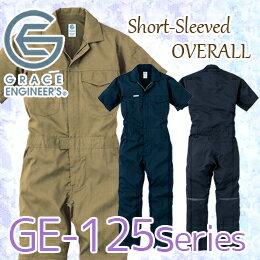GE-125 脇メッシュ 半袖 つなぎ吸汗 速乾 素材 、 薄地男女兼用 ビッグサイズ 対応
