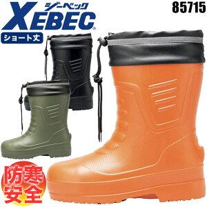 防寒長靴 ショート丈 ジーベック 85715 EVA 暖かい 冬用 防寒 滑りにくい 先芯 長靴 ブーツ 釣り 農作業 ガーデニング アウトドア 安全靴 作業靴 XEBEC