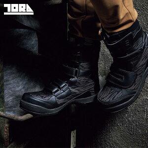 新作 寅壱 安全靴 セーフティーシューズ ブーツタイプ 0284-961 作業靴 マジックテープ ハイカット リフレクター タイガーストライプ 黒 メンズ かっこいい スニーカー 3E