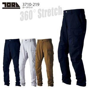 寅壱 新作 カーゴパンツ 3710-219 ストレッチ 吸汗速乾 メンズ かっこいい 作業服 作業着 作業ズボン パンツ 大きいサイズ