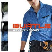 バートル225長袖アイスポロシャツ