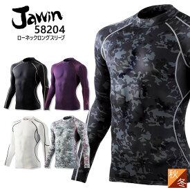 ジャウィン 長袖 コンプレッション インナーウェア 58204 シャツ 吸湿発熱 ローネック ストレッチ 抗菌 消臭 作業服 作業着 自重堂 Jawin