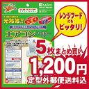 【メール便にてお届けで送料無料!!時間指定はできません】光触媒・エアコンフィルター、レンジフードにも使えます。5枚パック!
