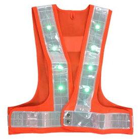 グリーンLEDセイフティベスト【オレンジ/白・ロングサイズ・LED反射ベスト・安全ベスト】