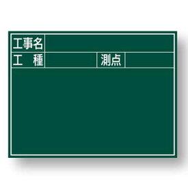 スチール製工事用黒板(H300×W450mm) JSG-24B【暗線無・工事名・工種・測点・マグネット使用可】