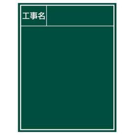 木製工事用黒板(H900×W600mm) JKG-19A【暗線入・工事名】