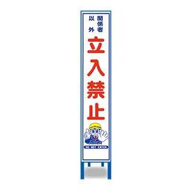 反射スリム看板 HA-19A【鉄枠付き・「関係者以外立入禁止」】