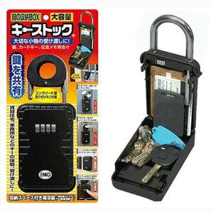 キーストック N-1260【キーボックス・鍵・カードキー・保管庫・暗証番号・可変式】