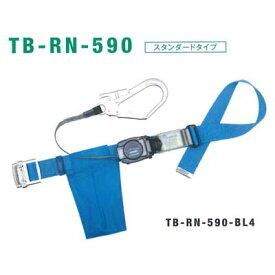 リトラ TB-RN-590【新規格墜落制止用器具・安全帯・胴ベルト型・RiTRA】