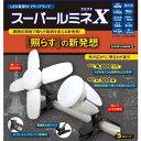 スーパールミネX【LED投光器・4800lm・樹脂製大型クリップ】