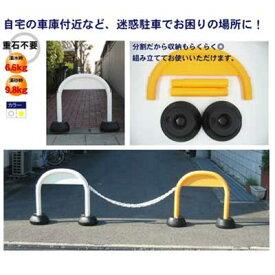 アーチスタンド【進入禁止・駐車禁止・バリケード】