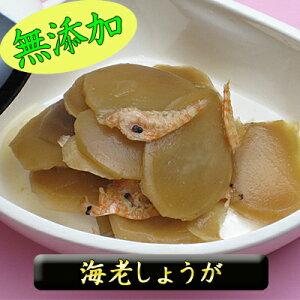 海老しょうが70g漢方でも利用される生姜を食べやすく惣菜風佃煮に。※着色料/無添加【つくだに ご飯のお供 佃煮 ハマグリ ごはんのおとも しぐれ 備蓄 しぐれ蛤 贈答品 グルメギフト 詰め