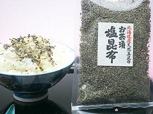 お茶漬塩昆布 60g北海道産天然昆布を乾燥し汐吹昆布細切のオチを使ったお茶漬け【つくだに ご飯のお供 佃煮 ハマグリ ごはんのおとも しぐれ 備蓄 しぐれ蛤 ギフト プレゼント グルメギフ