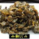 山椒しじみ 200g【つくだに ご飯のお供 佃煮 ハマグリ ごはんのおとも しぐれ 備蓄 しぐれ蛤 贈物 贈答品 グルメギフ…