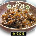 「たべごろ 50g」わかめの茎と山椒の佃煮です。 【つくだに ごはんの友 佃煮 ハマグリ ごはんのおとも しぐれ しぐれ…