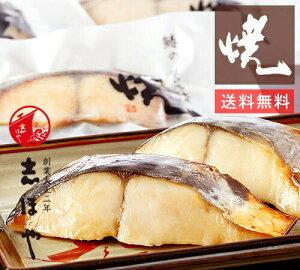 【送料無料】鰆の味噌漬 焼 3切 お祝 内祝 お返し お取り寄せ ギフト プレゼント