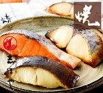 銀鱈・キングサーモン・鰆のみそ漬