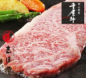 【送料無料】千屋牛 サーロインステーキ 高級 岡山県産 黒毛和牛 熟成肉 お祝 内祝 お返し お取り寄せ ギフト180g×3枚