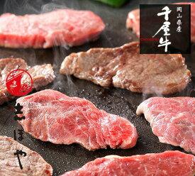 【送料無料】千屋牛 焼肉セット (カタ・モモ) 高級 岡山県産 黒毛和牛 A5 熟成肉 お祝 内祝 お返し お取り寄せ ギフト500g
