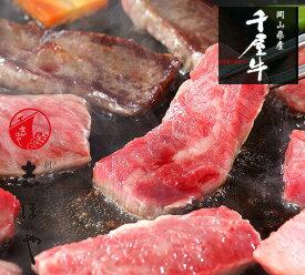 【送料無料】千屋牛 焼肉セット (ロース・カルビ) 高級 岡山県産 黒毛和牛 A5 熟成肉 お祝 内祝 お返し お取り寄せ ギフト500g