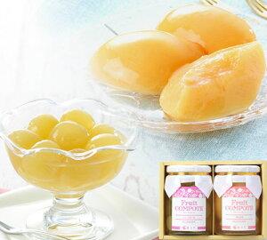 岡山果実のフルーツコンポート(清水白桃・ピオーネ) お祝 内祝 お供え お返し お取り寄せ ギフト