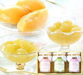 岡山果実のフルーツコンポート(清水白桃・ピオーネ・マスカット) お祝 内祝 お供え お返し お取り寄せ ギフト