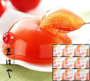 完熟トマトゼリー (9個入) お祝 内祝 お返し お取り寄せ お中元 ギフト
