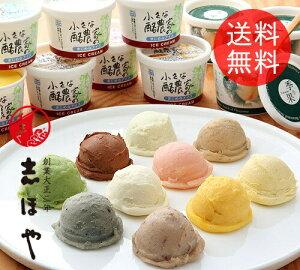 【送料無料】岡山の牧場アイス-12種詰合せ(Bセット12個入) お祝 内祝 お返し お取り寄せ プレゼント ギフト