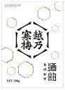 越乃寒梅 酒粕 1箱(500g×12袋)【ご予約】