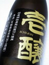 純米大吟醸 壱醸 720ml 日本酒/父の日 お父さん/プレゼント 父の日/プレゼント 父の日/酒