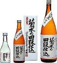 菊水 四段仕込み1800ml日本酒/父の日 お父さん/プレゼント 父の日/プレゼント 父の日/酒