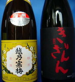 「越乃寒梅 別撰」と「麒麟山 ブラックボトル」 四合瓶2本セット