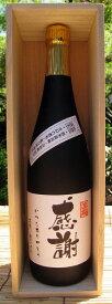 世界で1本!オリジナルラベル酒  純米吟醸【木箱入り】【楽ギフ_名入れ日本酒/父の日 お父さん/プレゼント 父の日/プレゼント 父の日/酒