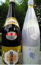 お中元「越乃寒梅 別撰」と「越の鶴」一升瓶2本セット 【送料無料】日本酒/父の日 お父さん/プレゼント 父の日/プレゼント 父の日/酒