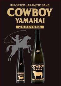 カウボーイヤマハイ(COWBOY YAMAHAI)日本酒/父の日 お父さん/プレゼント 父の日/プレゼント 父の日/酒