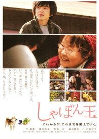しゃぼん玉(DVD)