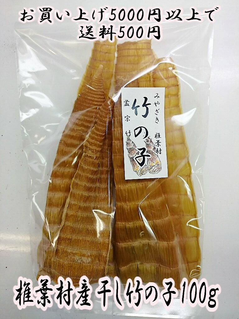 干し竹の子・もうそう(100g)