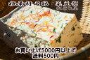 椎葉名物・菜豆腐