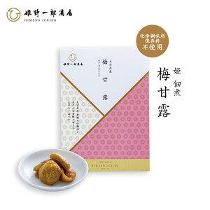 姫 梅甘露 50g 甘露煮 梅 国産 保存料・化学調味料不使用