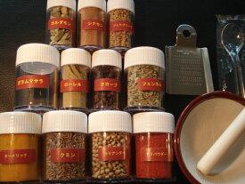 【送料無料】本格手作りカレー レシピ付き 俺のオリジナルカレースパイスセット 10種詰合せ 専用ケース すり鉢 薬味おろし 保存用空ケース1個付